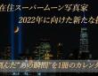 植山 慎太郎のプレスリリース画像