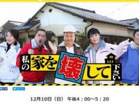 関西テレビ放送『私の家を壊して下さい』番組サイトより