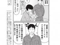 週刊大衆『ボートレース訓練生・美波』第47回