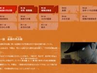 TVアニメ『鬼平』公式サイトより