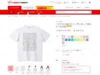 ※画像は参加型デザインアイテム通販専門ショッピングモールにて販売されているTシャツ