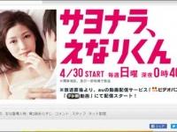 テレビ朝日系『サヨナラ、えなりくん』番組サイトより