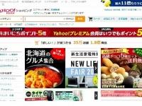 サイト「YAHOO!ショッピング」より