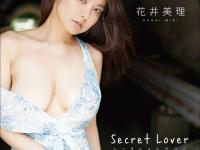 ※イメージ画像:『Secret Lover』シャイニングスターエンターテイメント
