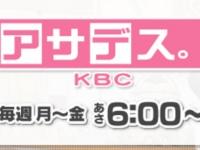 KBC九州朝日放送の朝の情報番組『アサデス。』公式サイト。Kis-My-Ft2の宮田俊哉がレギュラー出演中。