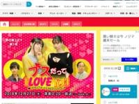 『ブスだってI LOVE YOU』(テレビ朝日系)公式サイトより