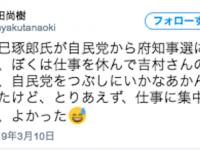 辰巳ディスの百田ツイッター