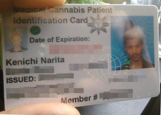 成田さんの医療大麻の認可カード