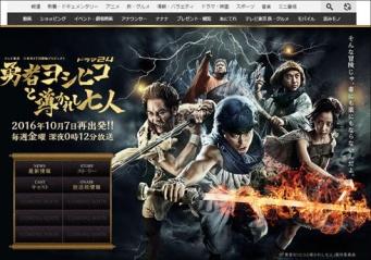 『勇者ヨシヒコと導かれし七人』公式サイトより。