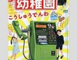 雑誌「幼稚園」