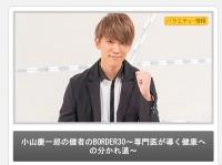 ※画像は『小山慶一郎の健者のBORDER30』公式サイトより