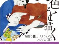 『男色を描く―西鶴のBLコミカライズとアジアの〈性〉』(勉誠出版)