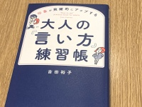 『印象が飛躍的にアップする 大人の「言い方」練習帳』(総合法令出版刊)