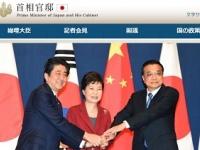11月1日、第6回日中韓サミット等に出席した安倍首相(「首相官邸HP」より)