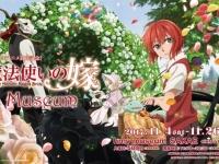 (C)2017ヤマザキコレ/マッグガーデン・魔法使いの嫁製作委員会