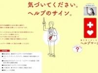 周囲の人は気づかれにくい疾患を持った人に配られる「ヘルプマーク」(東京都保健局のHPより)