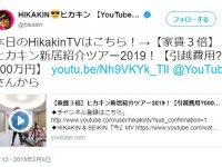 ※画像はHIKAKINのツイッターアカウント『@hikakin』より