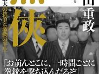 """山口組抗争が飛び火?京都では会津小鉄会が分裂で""""きな臭い""""雰囲気に"""