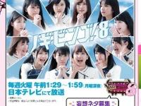 日本テレビ系『NOGIBINGO!8』番組サイトより