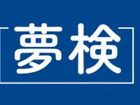 NPO法人夢検定協会のプレスリリース画像
