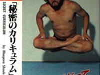 死刑を執行された麻原彰晃が87年に刊行した『超能力「秘密のカリキュラム」』 (健康編)