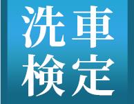 日本自動車洗車協会のプレスリリース画像