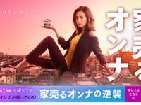 日本テレビ系『家売るオンナ』番組公式サイトより