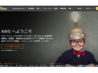 「amazon web services HP」より