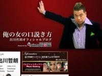 出川哲朗オフィシャルブログ「俺の女の口説き方」より