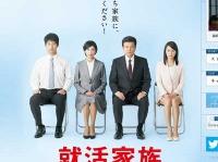 テレビ朝日系『就活家族~きっと、うまくいく~』番組サイトより