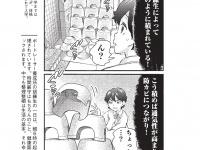 週刊大衆『ボートレース訓練生・美波』第35回