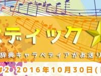 「キャラペディック★音楽祭02」