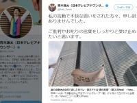 ※画像は青木源太アナウンサーのツイッターアカウント『@Aoki_Genta』より