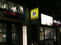 リンガーハットの店舗(撮影=編集部)
