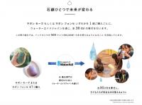 株式会社ペー・ジェー・セー・デー・ジャパンのプレスリリース画像