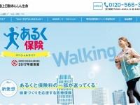 「あるく保険 スペシャルサイト| 医療保険 | 東京海上日動あんしん生命保険」より