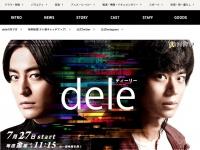 ※画像はテレビ朝日『dele』番組公式サイトより