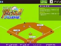 『燃えろ!!プロ野球2016』公式サイトより。