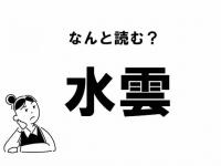 """【難読】""""みずぐも""""ってなに? 「水雲」の正しい読み方"""