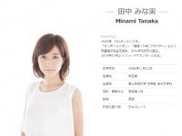 株式会社TakeOFF・田中みな実プロフィール サイトより。