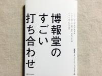 『博報堂のすごい打ち合わせ』(SBクリエイティブ刊)