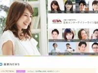 「芸能人の権利を守る 日本エンターテイナーライツ協会」より