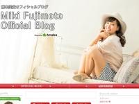 藤本美貴オフィシャルブログ「Miki Fujimoto Official Blog」より