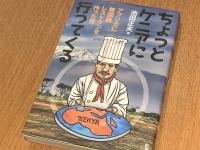 『ちょっとケニアに行ってくる アフリカに無国籍レストランを作った男』(彩流社刊)
