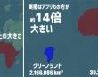 世界地図の国の大きさって違くない?地図に描かれた国の大きさと実際の大きさを比較してみた。