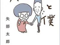 『大家さんと僕』(新潮社)