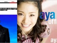 左・EXILEオフィシャルサイトより/右・上戸彩オフィシャルサイトより