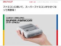 「任天堂ホームページ」より。