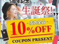 楽天出店5周年を記念し、全品10%OFFクーポンを発行!【TeddyShop】
