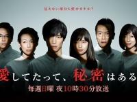 「愛してたって、秘密はある。|日本テレビ」より